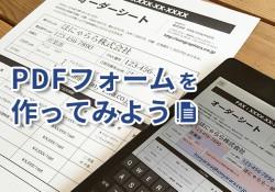 PDFフォーム_アイキャッチ