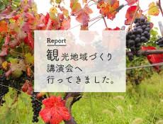 講演会レポート