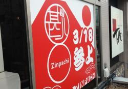 jinpachi_01