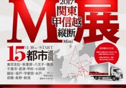 M展・関東甲信越縦断展示会_1215