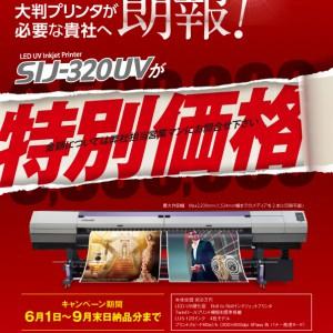 SIJ-320キャンペーン_0520
