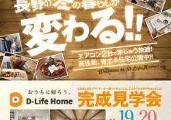 d-lifehome_0822_最終