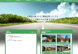 株式会社エス・エス・ケイ様トップ画像