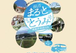 tomi-bus01