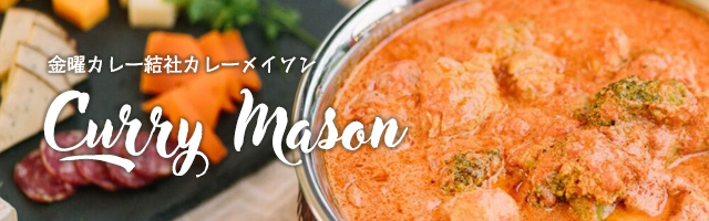 Curry Masonのイメージ画像