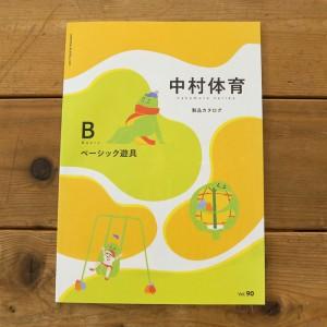 nakamura_catalog_01