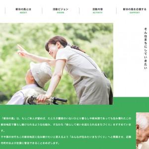 shinden-kaze01