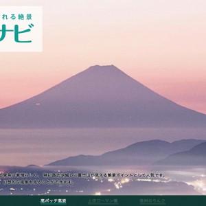 shinshu-navi01