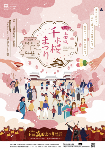 01_senbonzakura2020_poster
