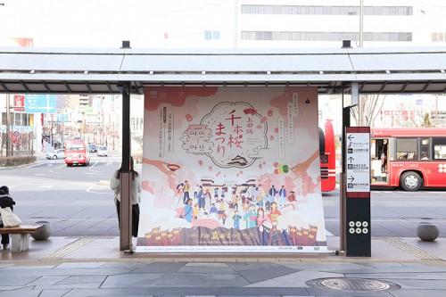 05_senbonzakura2020_eki
